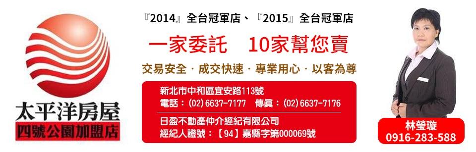 台灣搜房聯賣網 0916283588 的專屬網頁